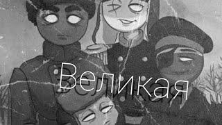 Русь/Российская Империя/СССР/Россия/клип countryhumans(эпохи России)