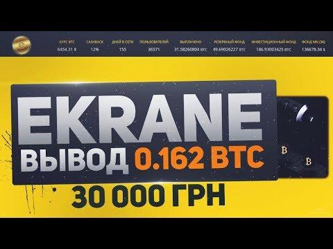 Ekrane Вывод 0.162 BTC или 30.000 грн | Как заработать в интернете