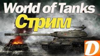 Стрим по World of Tanks  заходите! Розыгрыш Голды!
