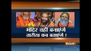 Allahabad UP CM Yogi Adityanath attends VHP Dharma Sansad