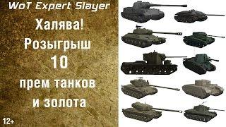 ХАЛЯВА! Июньская викторина в World of Tanks от Slayer - 10 прем танков и горы золота