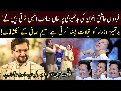 PM Imran Khan will support Firdous Ashiq Awan's fight   Saleem Safi revelations    92NewsHD thumbnail