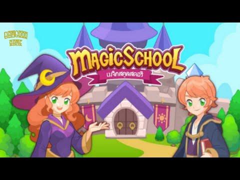 เมจิกสคูสตอรี่ (Magic School Story) : BB GAME