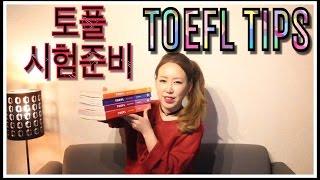 [일본 대학원] 토플 시험 준비 팁 | TOEFL TI…