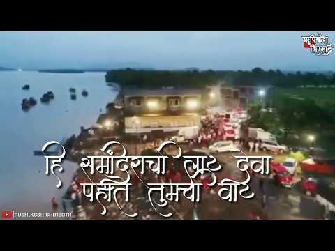 Hi Samundarachi Lat Deva Pahte Tumchi Vat Bappa Morya Morya Moraya ||status||By Rushikesh Shirsath