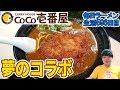 ココイチのラーメン!?夢のカレーラーメン専門店ですする 麺屋ここいち 秋葉原店【…
