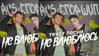 RUS & Егор шип не влюблюсь(текст песни) смотреть онлайн в хорошем качестве бесплатно - VIDEOOO