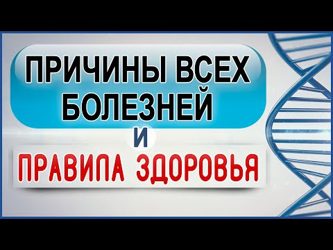 Правила жизни для Здоровья и Долголетия! Правильный ЗОЖ и ПП от А до Я!