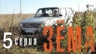 """Мини-сериал """"Зёма"""" {5 Серия}"""