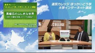 道民カレッジ「ほっかいどう学」大学インターネット講座 平成28年度 第4回