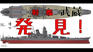 鎮魂。戦艦「武蔵」をフィリピン、シブヤン海、海底1000メートルで発見