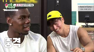 [LEGEND HOT CLIPS] [MLOB] [EP 145-2]   Pogba will learn TaeKwonDo after retiring!? (ENG SUB)
