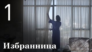 Избранница. Серия 1. She's the One. Episode 1
