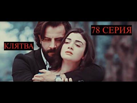 🔥 КЛЯТВА 78 СЕРИЯ РУССКАЯ ОЗВУЧКА by LuNdStrOm-TV77 🔥