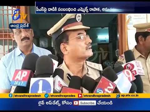 Jana Sena MLA of Razole Rapaka Varaprasada Rao Aide Attack Police Station