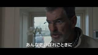 『ザ・フォーリナー/復讐者』予告編