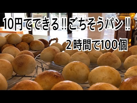 [for-stocking]-bite-size-10-yen-buns!-wallet-friendly,-perfect-for-snack-and-breakfast.