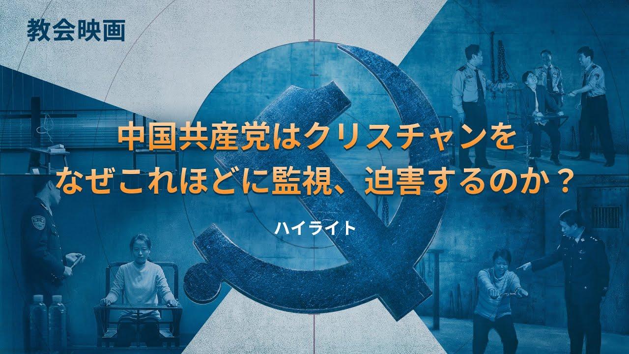 クリスチャンの証し「対話」抜粋シーン:中国共産党はクリスチャンをなぜこれほどに監視、迫害するのか?