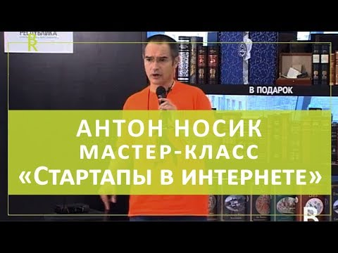Мастер-класс Антона Носика | OpenForum. Стартапы в интернете Приглашенный спикер Business Relations