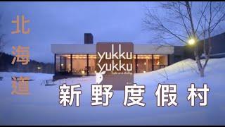星野度假村 北海道Cafe Lounge Yukku Yukku in tomamu@