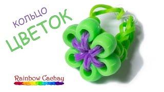 "Плетение кольца ""Цветок"" из резинок Rainbow Loom Bands. cachay.video Плетение из резинок."