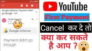 Youtube first payment , Cancel ho jaye to kya kre ? | Google AdSense: Payment didn't go through