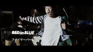 RED in BLUE - 衝動