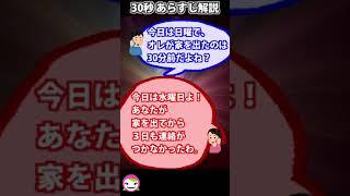 30秒ドラマ解説『CALLS』(AppleTV+) #shorts