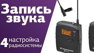 Урок по записи звука #4 | Настраиваем РАДИОСИСТЕМУ | звукорежиссер Владимир Сухарев на Amlab.me