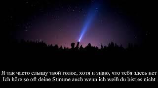 Unheilig - Sternbild (С переводом)