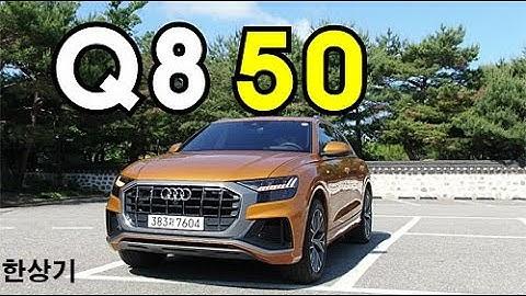 더 뉴 아우디 Q8 45 & 50 TDI 콰트로 시승기(2020 Audi Q8 50 TDI Quattro Test Drive) - 2020.06.01