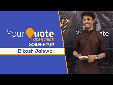 'Meri Maa Ka Pyaar' & 'Imaandari' by Bikash Jaiswal | Hindi Poetry | YQ - Gorakhpur (Open Mic 2)