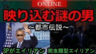 【大統領陰謀論】オバマとプーチンを操るエイリアンの存在。まとめ thumbnail