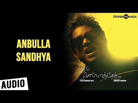 Kaadhal Solla Vandhen Songs | Anbulla Sandhya Song | Yuvan Shankar Raja | Na Muthukumar