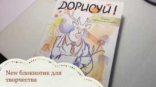 видео Фабрика блокнотов в Москве bloknot
