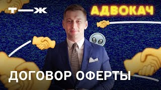 видео Оферта