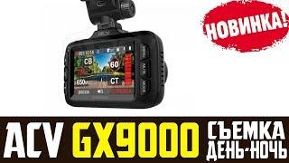 Обзор на комбо устройство ACV GX9000 SLIM отзывы владельцев