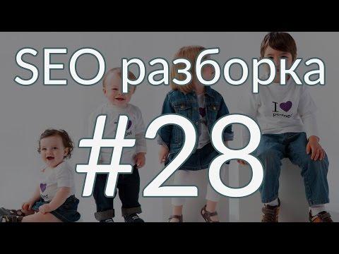 SEO разборка #28 | интернет-магазин детской одежды Ульяновск | Анатомия SEO