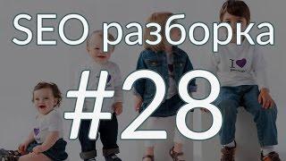 SEO разборка #28 | интернет-магазин детской одежды Ульяновск | Анатомия SEO(SEO актив 2017. Запишитесь на тренинг по ссылке: http://anatomia-seo.com/y/d9fe5ea Стоимость от 2900 руб., 2016-04-21T15:00:01.000Z)