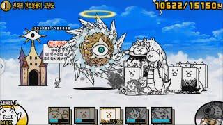 [모바일게임] 냥코대전쟁 천벌 - 진격의 천소용돌이 고난도 드디어 클리어!