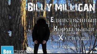 Billy Milligan - Единственный Нормальный Хэллоуин