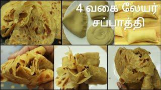 4 வகை லேயர் சப்பாத்தி - 4 Layer chapatis - Chapati - Chapati recipe - Chapati recipe in tamil