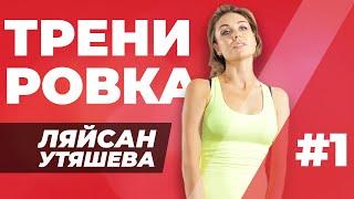 Тренировка дома 1. Полезные упражнения от Ляйсан Утяшевой
