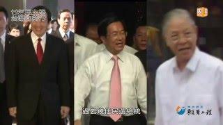 廿年民主路 台灣向前行-經濟脫困建言(精華版) -udn tv
