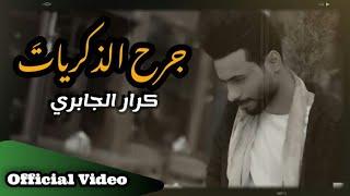 كرار الجابري | جرح الذكريات | 2020 Official Video