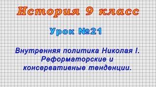 История 9 класс (Урок№21 - Внутренняя политика Николая I.Реформаторские и консервативные тенденции.)