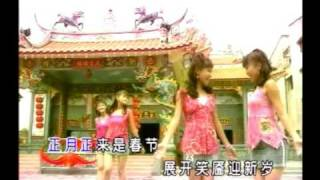 Chinese New Year Song 2009 - Happy New Year in Malaysia Temple