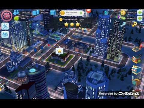 Как и куда вводить коды в игре simcity buildit
