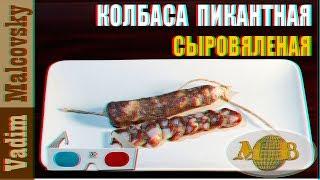 3D stereo red-cyan Рецепт колбаса сыровяленая пикантная. Мальковский Вадим
