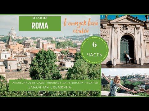 ИТАЛИЯ | РИМ |Giolitti-джелатерия// Замочная скважина мальтийского ордена//Авентийский холм//6 часть